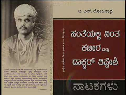 sharan lohithaswalohithaswa kannada, lohithaswa hc, lohitashwa meaning, lohitashwa kannada actor wiki, sharath lohitashwa, sharan lohithaswa