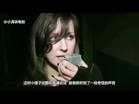 小涛讲解美国恐怖伪记录片电影《墓地邂逅》