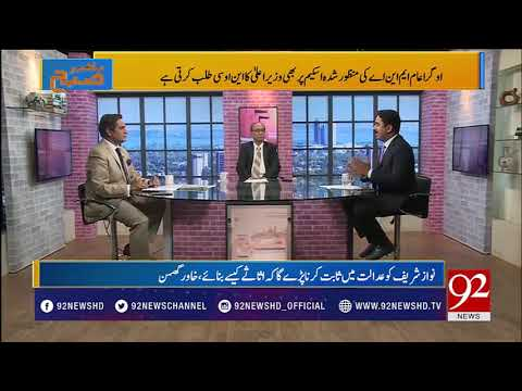 Sui Northern Gas Pipelines' network is biggest gas's network in Asia: Bhatti - 92NewsHDPlus