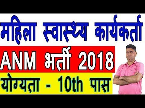 ANM Bharti 2018 | महिला स्वास्थ्य कार्यकर्ता भर्ती 2018
