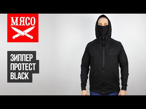 Зиппер Протест - Black. Обзор