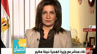 فيديو.. وزير الهجرة تكشف تفاصيل استلام أول