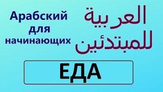 Еда | Арабский для начинающих