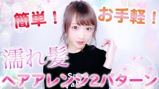 【簡単】濡れ髪ヘアアレンジ2パターン紹介!短い髪〜ロングまでOK♡