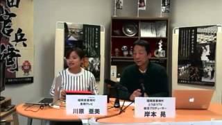 恋文で交流するような仲間づくりを」 生中継 http://www.ustream.tv/cha...