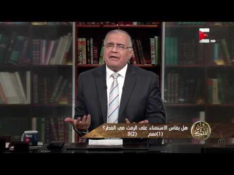 وإن أفتوك: هل يقاس الاستمناء على الرفث في الفطر؟ .. د. سعد الهلالي