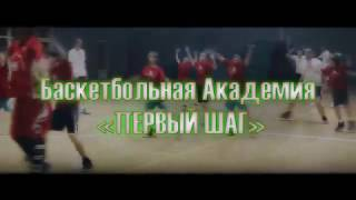 Баскетбольный Лагерь Первый шаг
