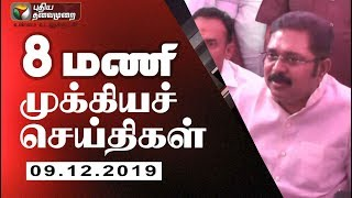 Puthiya Thalaimurai 8 AM News 09-12-2019