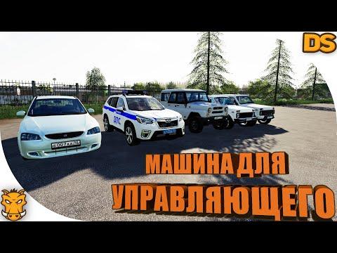 Машины для директора колхоза Farming Simulator 19 / Легковые авто ФС 19