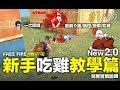 Free Fire (我要活下去) 新手吃雞教學 2.0 快速上手篇 遊戲介面/操控/殺敵/吃雞 手遊吃雞【我不喝拿鐵 遊戲實況】