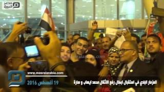 مصر العربية | المزمار البلدي في استقبال ابطال رفع الاثقال محمد ايهاب و سارة