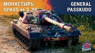 #Монастырь: GPASS vs S_KY