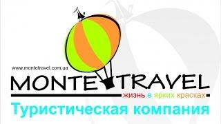 Визовая поддержка автобусные туры по европе недорого по Украине харьков(, 2015-05-21T13:57:13.000Z)