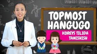 Koreys tilida tanishish | TOPMOST HANGUGO #2