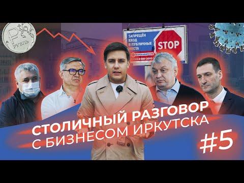 Иркутский бизнес после месяца самоизоляции: крах ли это?