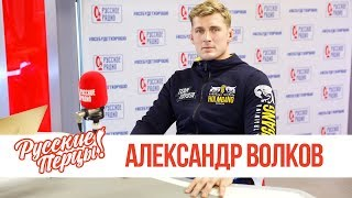 Александр Волков в Утреннем шоу «Русские Перцы»