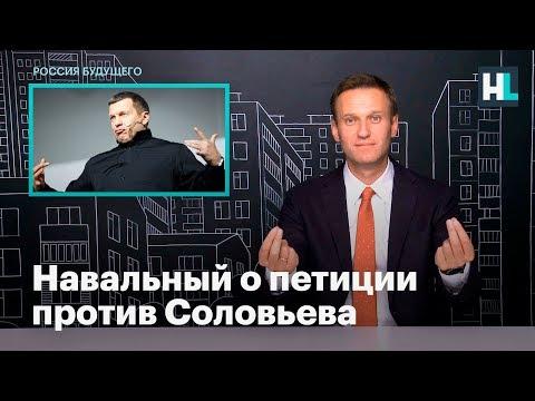 Навальный о петиции против Соловьева