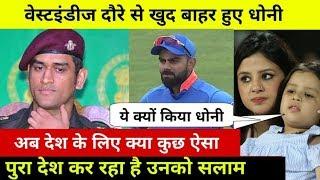 देखिये,भारत पहुंचते ही Dhoni ने करदिया ऐसा नेक काम के जीत लिया अपने दुश्मनो का भी दिल,वजह होश उडाएगी