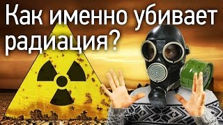 Как именно убивает радиация?