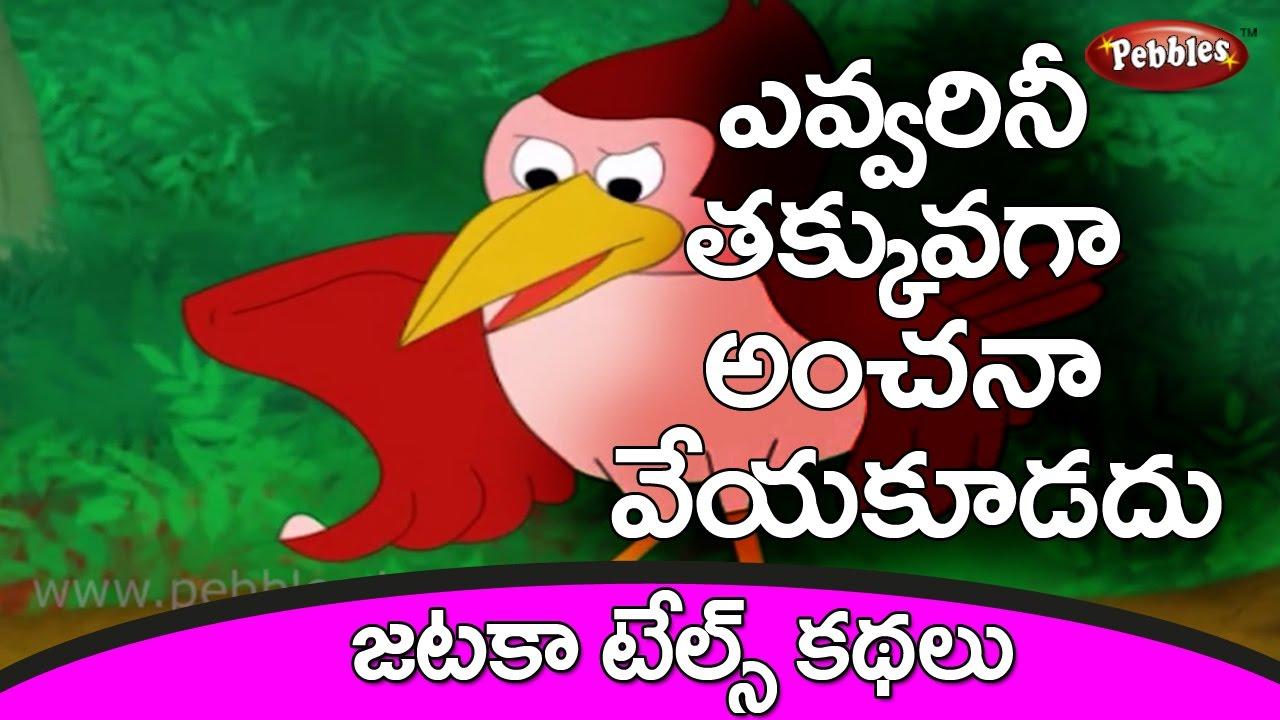 Telugu Stories For Kids In Telugu