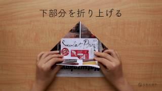 チラシで作るミニゴミ箱の折り方 | 美容ブログ[女性の美学] thumbnail