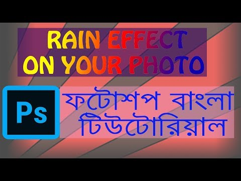 How To Add Rain Effect in your Photo | Photoshop Bangla Tutorial