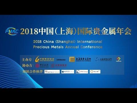 2018 China (Shanghai) International Precious Metals Annual Conference
