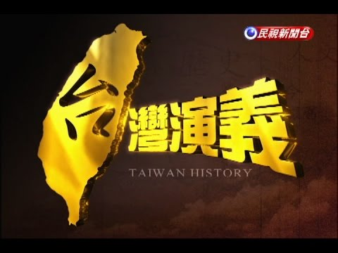 2015.03.15【台灣演義】蔡英文傳奇   Tsai Ying Wen History