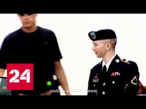 Пентагон: данные, выданные Брэдли Мэннингом, несущественны