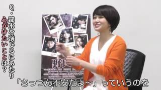 舞台「野良女」、公演まであと4日! 主演・佐津川愛美さんが毎日質問に...