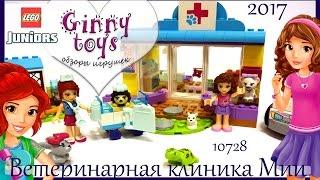 lego Juniors Ветеринарная клиника Мии  Распаковка Сборка Обзор игрушки 10728 на русском Ginny toys