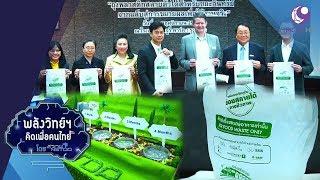 ถุงพลาสติกย่อยสลายได้ (31ธ.ค.62) พลังวิทย์ฯ คิดเพื่อคนไทย | 9 MCOT HD