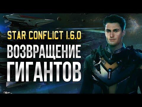 Star Conflict 1.6.0. Возвращение Гигантов
