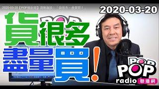 Baixar 2020-03-20【POP撞新聞】黃暐瀚談:「貨很多,盡量買!」