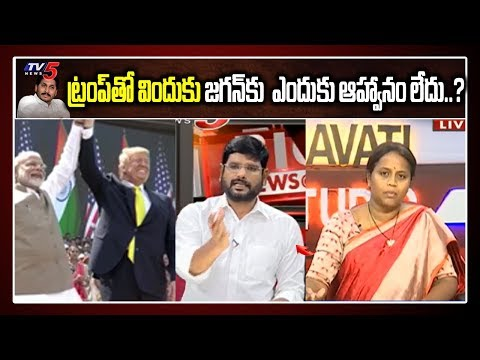 Why Jagan Was Not Invited for Lunch with Trump   TDP Anuradha Comments   TV5 Murthy   TV5 News