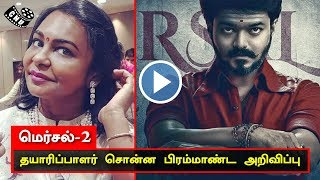 Mersal 2 | Producer Open Talk About Next Movie With Thalapathy Vijay | Atlee | Thalapathy 63