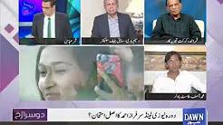 Dusra Rukh – 29th October 2017 - Dawn News