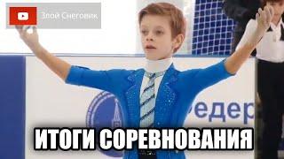 ИТОГИ У МАЛЬЧИКОВ Младшая Группа Первенство России по Фигурному Катанию 2020