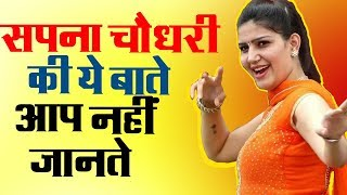 Sapana Chaudhary   Successs Story   Motivational Video Biography Hindi   Inspirational Video