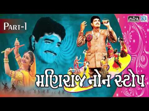 NAVRATRI 2016 Garba : Maniraj Non Stop   Part 1   Maniraj Barot   Non Stop Gujarati Garba 2016