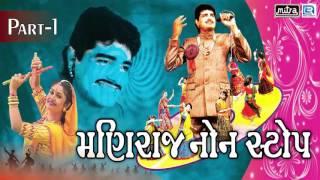 NAVRATRI 2016 Garba : Maniraj Non Stop | Part 1 | Maniraj Barot | Non Stop Gujarati Garba 2016