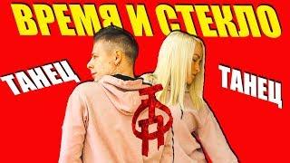 Время и Стекло - ТОП - Танец