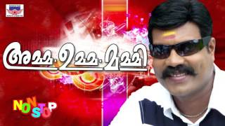 Download Amma Umma Mummy | Kalabhavan Mani Hits | Latest Non Stop Malayalam Nadanpattukal | Superhit Songs MP3 song and Music Video