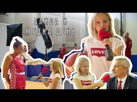 Алиса и медиа день МБА