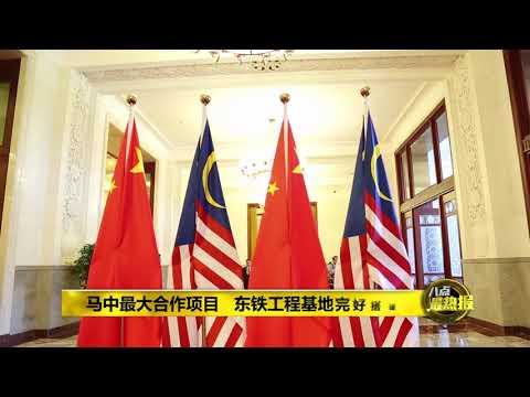 Prime Talk 八点最热报 28/08/18 - 本地财团100亿就能建550亿的东铁?