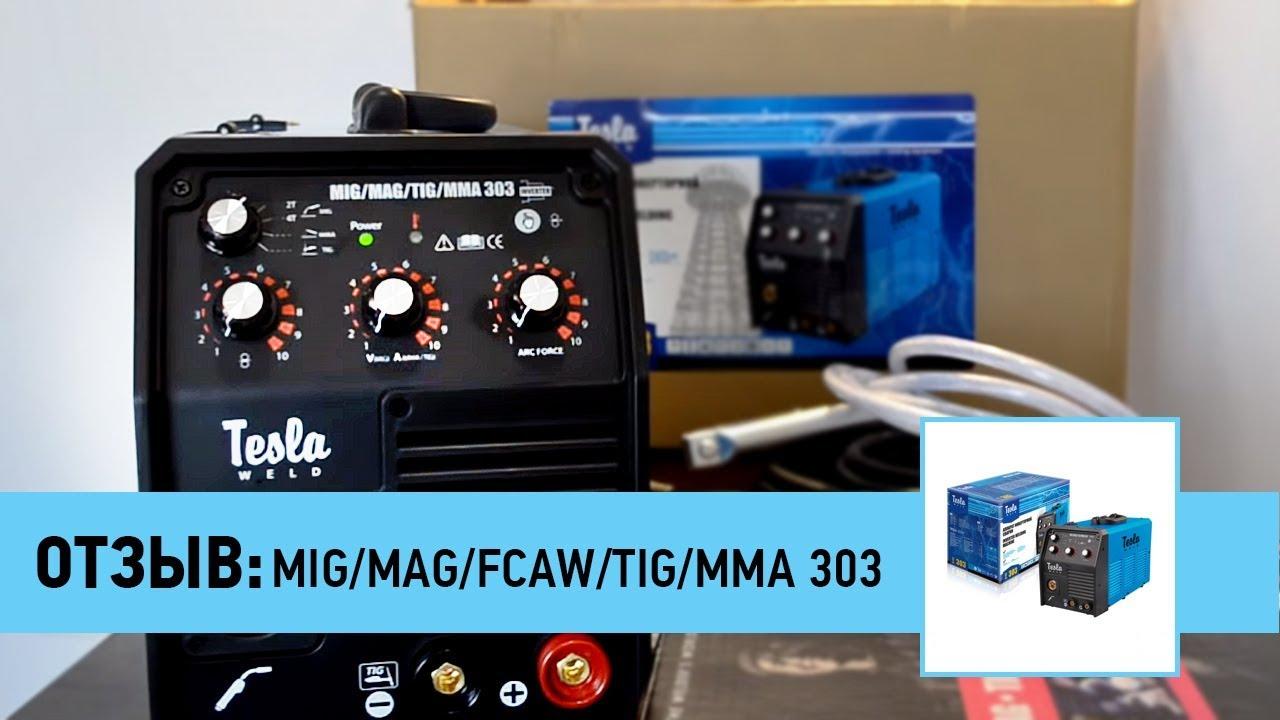 Отзывы о полуавтомате Tesla MIG/MAG/TIG/MMA 303, відгуки - YouTube