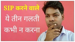 3 Comman Mistakes with SIP mutual funds    in hindi