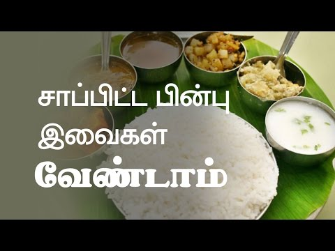 Avoid taking these after food – Tamil Health Tips