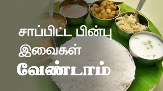 Avoid taking these after food - Tamil Health Tips