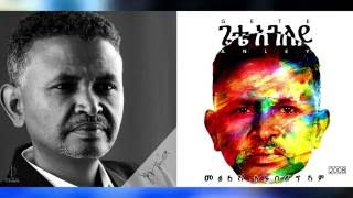 Seifu Fantahun: Talk With Artist Gete Aneleye On Seifu Fantahun Show ሰይፉ ፋንታሁን ከአርቲስት ጌቴ አንለይ ጋር ያደረ